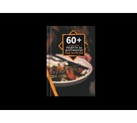 Книга 60+ вкусни и здравословни рецепти за твоя Мултикукър под налягане (херметик), описание стъпка по стъпка, приложима с всички модели
