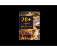 Книга 70+ вкусни и здравословни рецепти за твоя Мултикукър, изпробвани рецепти само за любимите български ястия, подходяща за всички видове мултикукъри с програми
